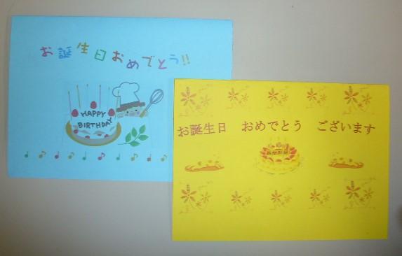 お誕生日カードの発行